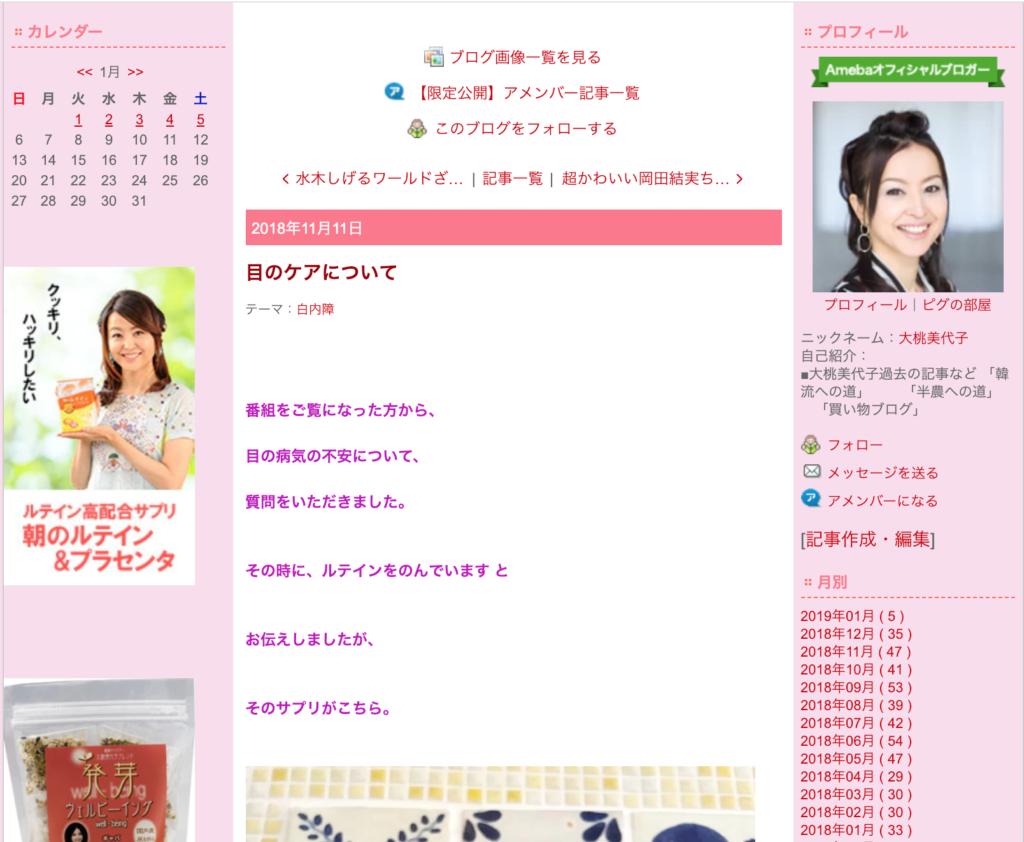 大桃美代子さんのブログ
